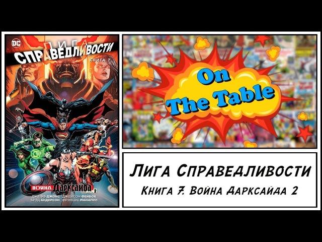 Лига Справедливости. Книга 7. Война Дарксайда 2