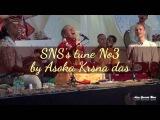 Sacinandana Swami Harmonium Hare Krishna Tune 3