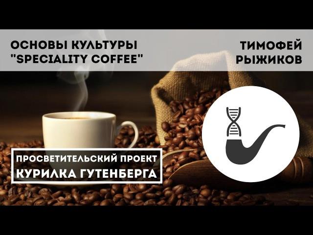 Основы культуры Speciality coffee – Тимофей Рыжиков
