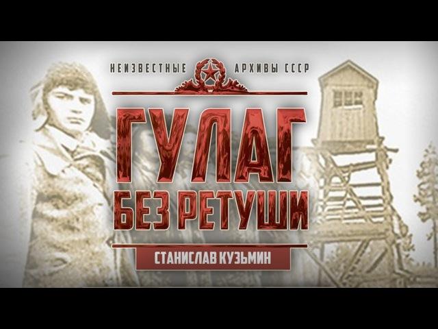 ГУЛАГ без ретуши. Станислав Кузьмин