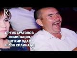 Ортик Султонов - Номинация энг кир одам эьлон килинади (Хандалак)