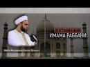 ᴴᴰ Достижения Имама Раббани Суфизм сплошные новшества Шейх Мухаммад Басим Д...