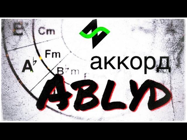 Нецензурный аккорд LYD [Аккордопедия] - Теория музыки по пацански