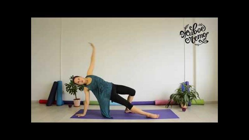 йога - урок 5. комплекс упражнений для снятия стресса и улучшения сна