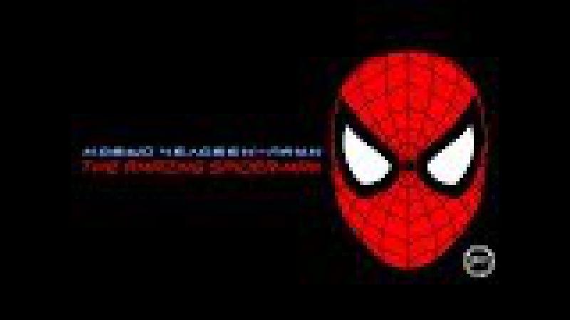 Вот Это Поворот. The Amazing Spider Man. Новый Человек-Паук. ДПП