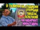UTV. Из России с любовью В Тюмени открыли пандус, похожий на лабиринт Минотавра