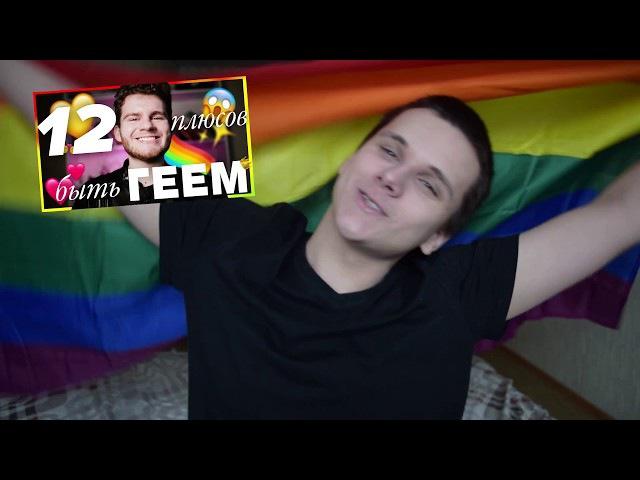 как я стал геем истории
