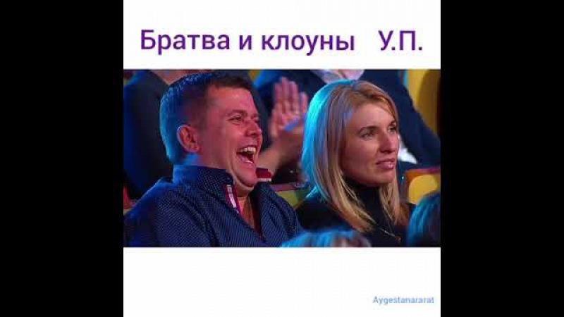 Братва и клоуны. Уральские пельмени