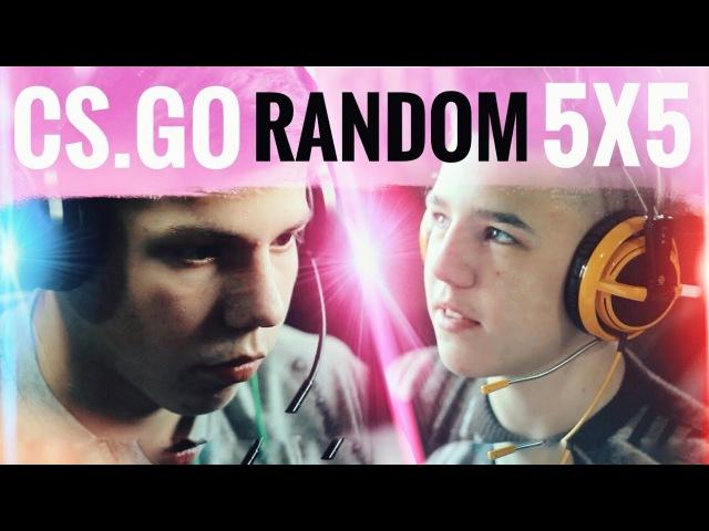 LAN-Турнир CS GO RANDOM CUP 5x5 2018
