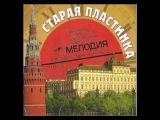 Владимир ТРОШИН -  Старая пластинка