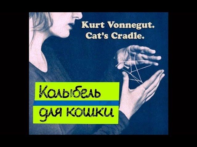 Курт Воннегут – Колыбель для кошки.Аудиокнига.