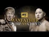 UFC - Дональд Трамп против Ким Чен Ына