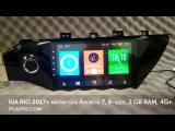 KIA RIO 2017+ магнитола Android 7, 8-ядер, 2 GB RAM, 4G+