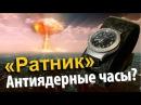 Военные суперчасы «Ратник» - выживут после ядерного взрыва