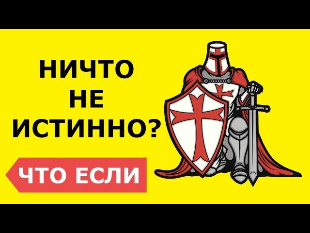 ★ Что будет, ЕСЛИ КРЕСТОВЫХ ПОХОДОВ НЕ БУДЕТ?