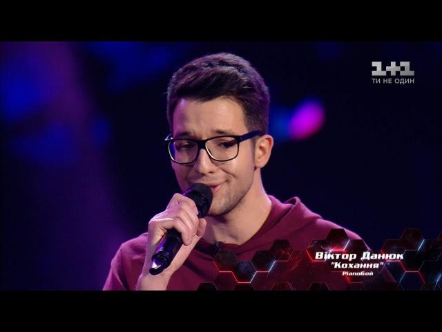 Виктор Данюк – Кохання – выбор вслепую – Голос страны 8 сезон
