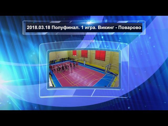 2018.03.18 Полуфинал. 1 игра. Викинг - Поварово - 0:3