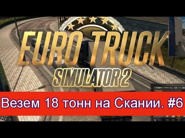 Euro Truck Simulator 2, Везем 18 тонн на Скании. 6