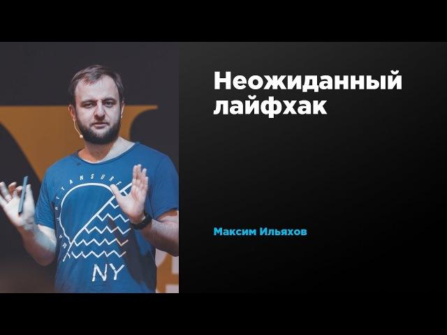 Неожиданный лайфхак   Максим Ильяхов   Prosmotr