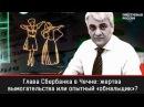 Дело на миллиард. Глава Сбербанка в Чечне жертва вымогательства или опытный «обнальщик»
