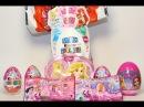 Kinder Mix. Принцессы Disney и Королевские питомцы,Киндер Maxi,Squinkies.