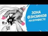 Бумфест 2017: репортаж с ярмарки фэнзинов.