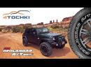 Шины Yokohama Geolandar A/T G015. Шины и диски 4точки - Wheels Tyres.