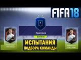 FIFA 18 ИСПЫТАНИЕ ПОДБОРА КОМАНДЫ ★ ИПК ПРОДОЛЖАЕМ ★ ПРЕМИУМ НАБОР