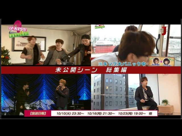 ミュージック・ジャパンTV U KISSの手あたりしだい!みどころ 78
