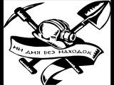 Григорий Данской и друзья в Археологии часть 2. 02. 04 .17