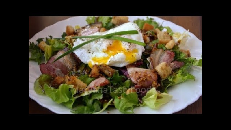 ✧ ЛИОНСКИЙ САЛАТ с Яйцом Пашот. Обалденно Вкусный! ✧ Lyons Salad ✧ Марьяна