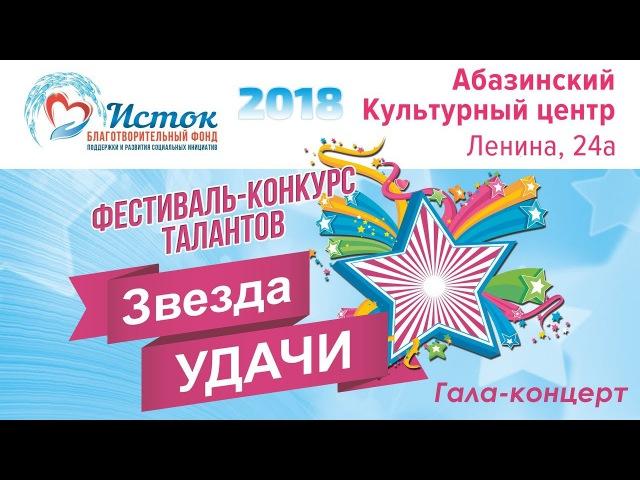 Город Абаза - Гала-концерт Звезда удачи 2018