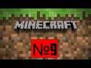 Minecraft №7 играем с другом