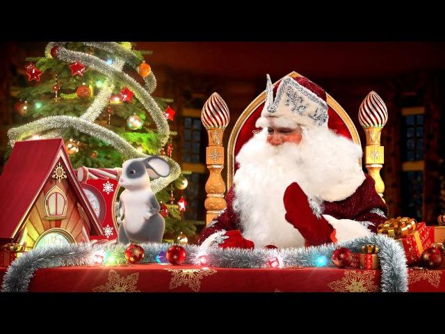 Новогоднее приключение 4. Зимние забавы. Поздравление с 2017 годом