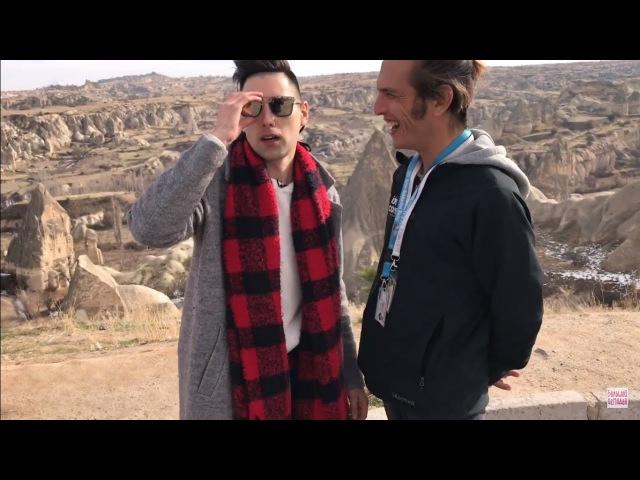 КАППАДОКИЯ: ВИАГРА, СЪЕМКИ, ЭКСТРИМ каппадокия турция cappadocia turkey