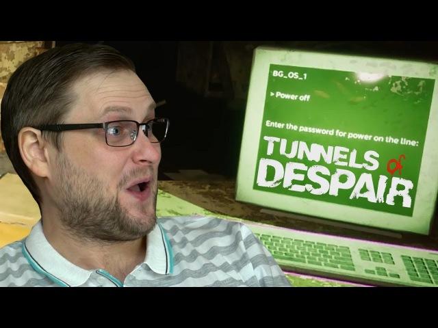ПРОТИВОГАЗ НАШЁЛСЯ ► Tunnels of Despair 3