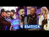 Вечерний Лайк #4 выпуск MBAND Гусейн Гасанов Arash Настасья
