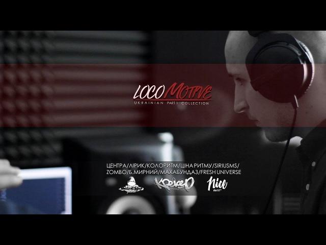 LocoMotive - Intro (україномовна реп збірка)