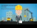 Конверсионный ролик для сайта