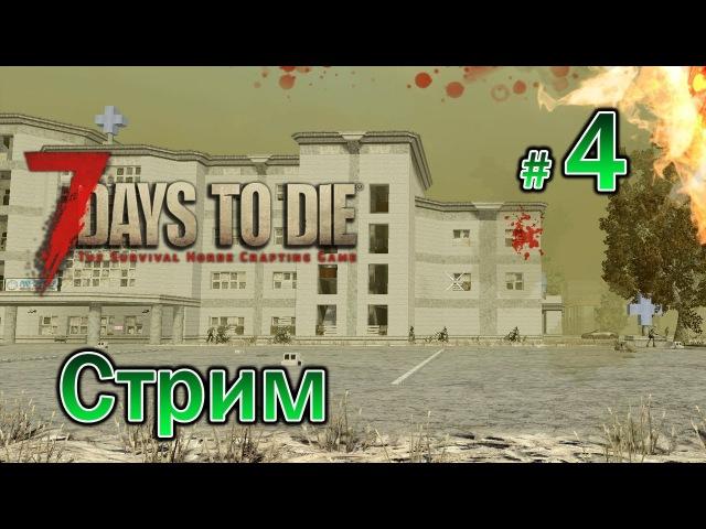 Стрим 7 Days To Die Альфа 16 - Выживаем все вместе (на своём сервере) часть 4