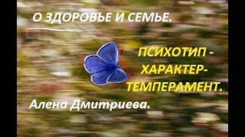 Психотип. Характер. Темперамент. Алена Дмитриева.
