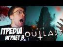 Itpedia играет в Outlast 2 - Монтаж (Нарезка самых смешных моментов)