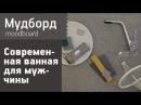 Современный интерьер ванной для мужчины. Собираем мудборд вместе с Ольгой Подольской. Коллаж.