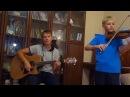Гитара и скрипка, The Smashing Pumpkins - Today