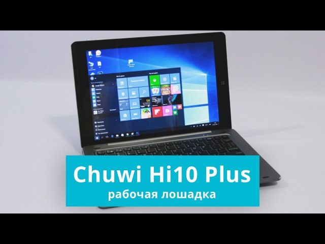 Обзор планшета Chuwi Hi10 Plus | China-Review
