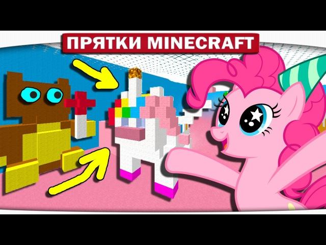 Поняшки в ПОНИЛЕНДЕ!! - My Little Pony Minecraft