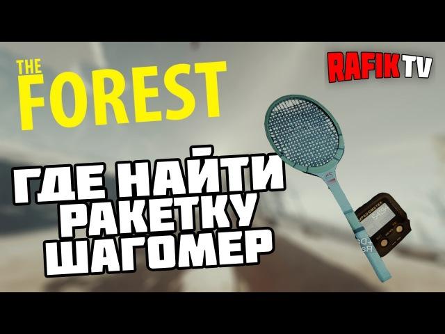 Где найти теннисную ракетку и шагомер в The Forest [v0.70c]