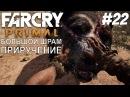 Far Cry Primal: Большой шрам приручение | Охота на мамонта | Урки | ИГРЫ ПРО выживание | ps4