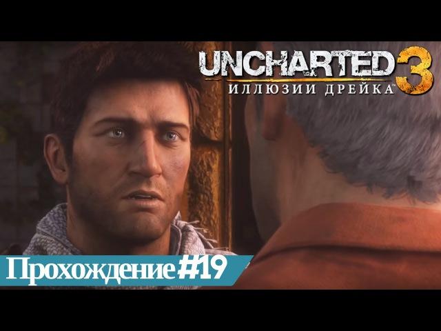 Uncharted 3 Иллюзии Дрейка. Прохождение 19 Атлантида песков