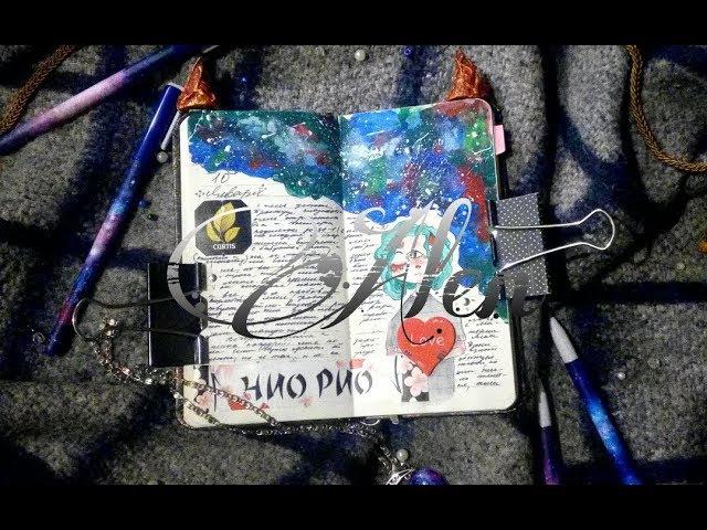 Личный дневник_Ален_Музыка